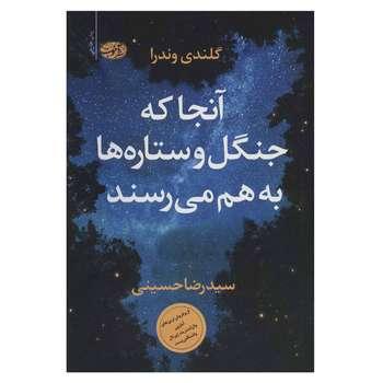 کتاب آنجا که جنگل و ستاره ها به هم می رسند اثر گلندی وندرا نشر آموت