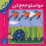کتاب حواستو جمع کن 3، تفاوت و تشابه اثر فهیمه سیدناصری thumb