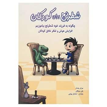 کتاب شطرنج برای کودکان اثر مورای چندلر،هلن میلیگان