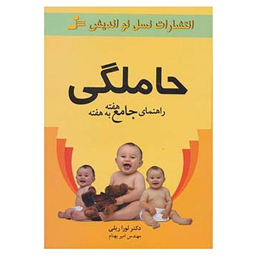 کتاب راهنمای جامع هفته به هفته حاملگی اثر لورا ریلی