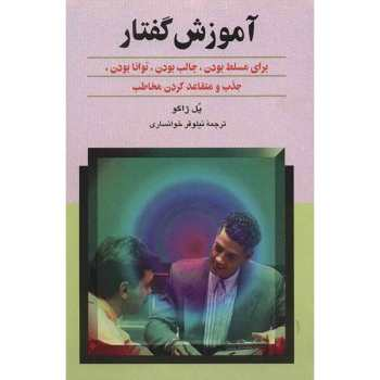 کتاب آموزش گفتار اثر پل ژاگو