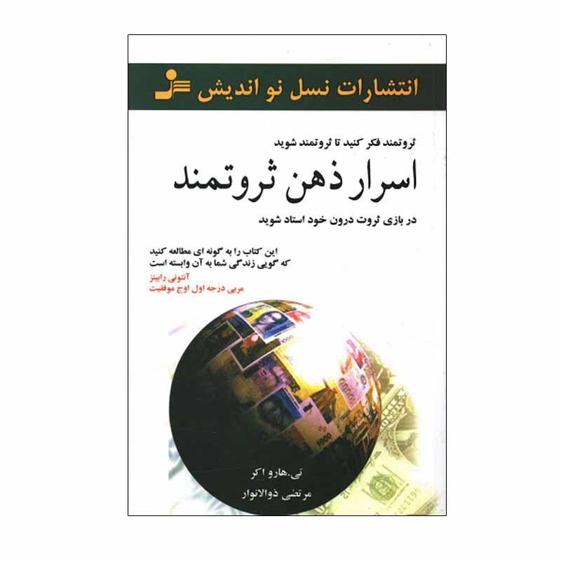 کتاب اسرار ذهن ثروتمند اثر تی. هارو اکر نشر نسل نواندیش