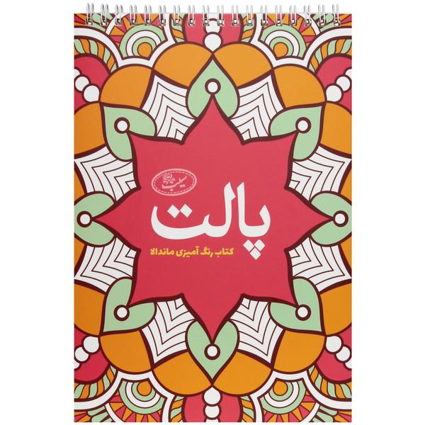کتاب پالت رنگ آمیزی ماندالا اثر نیلوفر عباسیان انتشارات سیبان