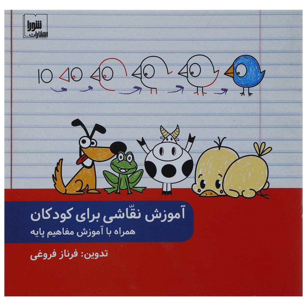 خرید                      کتاب آموزش نقاشی برای کودکان همراه با آموزش مفاهیم پایه اثر فرناز فروغی