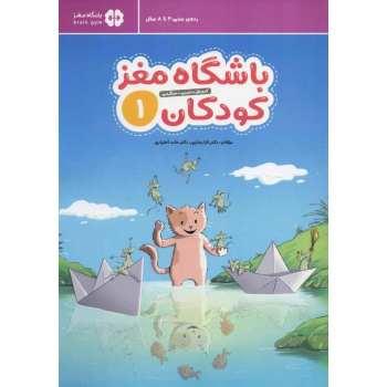 کتاب باشگاه مغز کودکان 1 اثر دکتر تارا رضاپور و دکتر حامد اختیاری نشر مهرسا