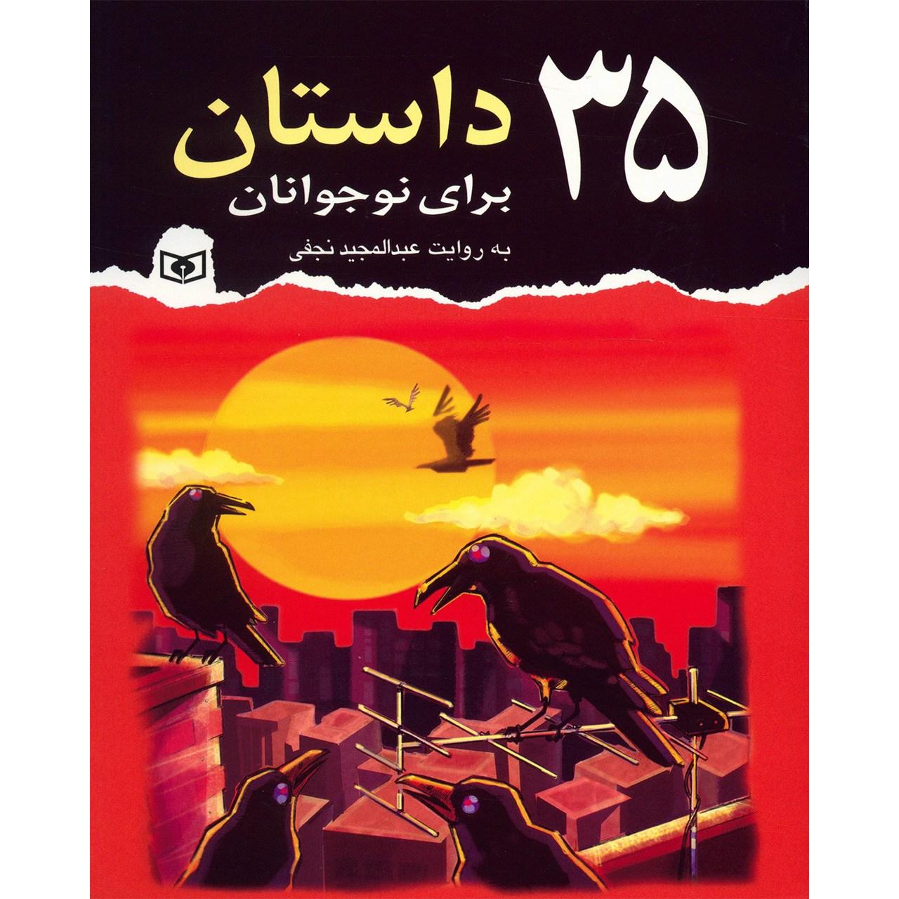 خرید                      کتاب 35 داستان برای نوجوانان اثر عبدالمجید نجفی