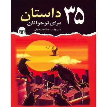 کتاب 35 داستان برای نوجوانان اثر عبدالمجید نجفی