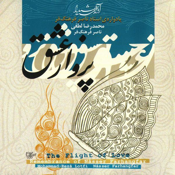 آلبوم موسیقی پرواز عشق اثر محمد رضا لطفی و ناصر فرهنگ فر