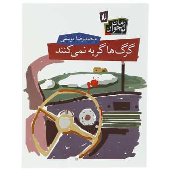 کتاب گرگ ها گریه نمی کنند اثر محمدرضا یوسفی
