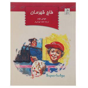 کتاب فاج قهرمان اثر جودی بلوم
