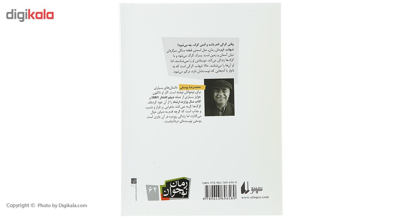 کتاب گرگ ها گریه نمی کنند اثر محمدرضا یوسفی main 1 2