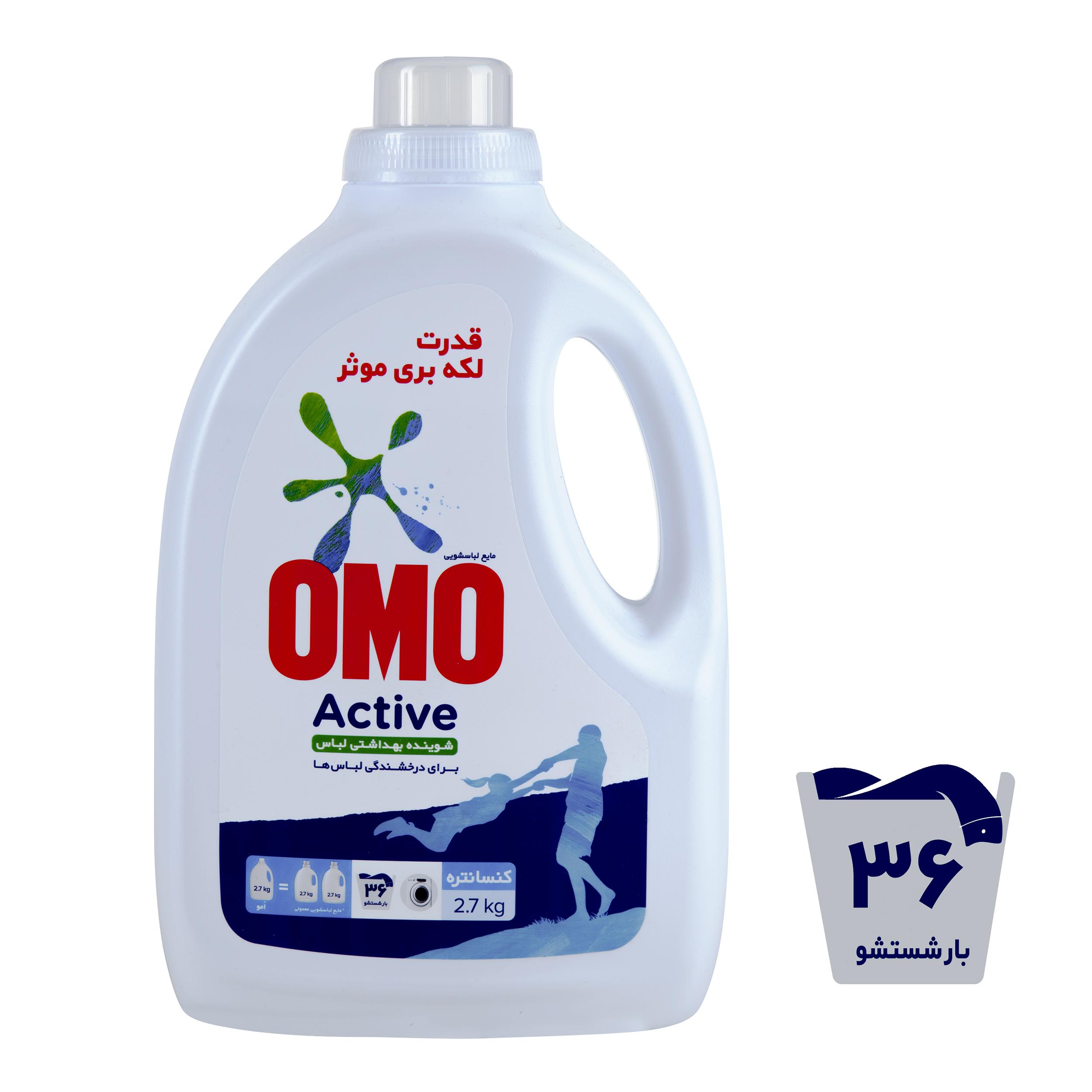 مایع لباسشویی امو مدل Active مقدار 2.7  لیتر