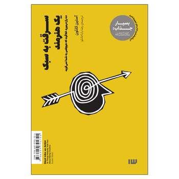 کتاب سرقت به سبک یک هنرمند اثر آستین کلئون نشرسیزده