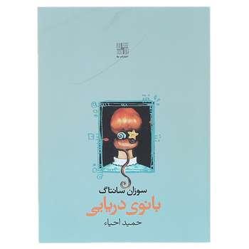 کتاب بانوی دریایی اثر سوزان سانتاگ