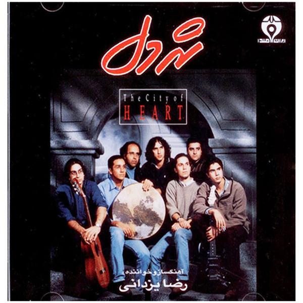 آلبوم موسیقی شهر دل اثر رضا یزدانی