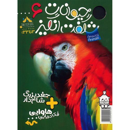 مجله حیوانات شگفت انگیز - شماره 6