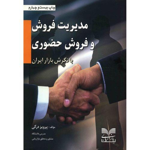 کتاب مدیریت فروش و فروش حضوری با نگرش بازار ایران اثر پرویز درگی