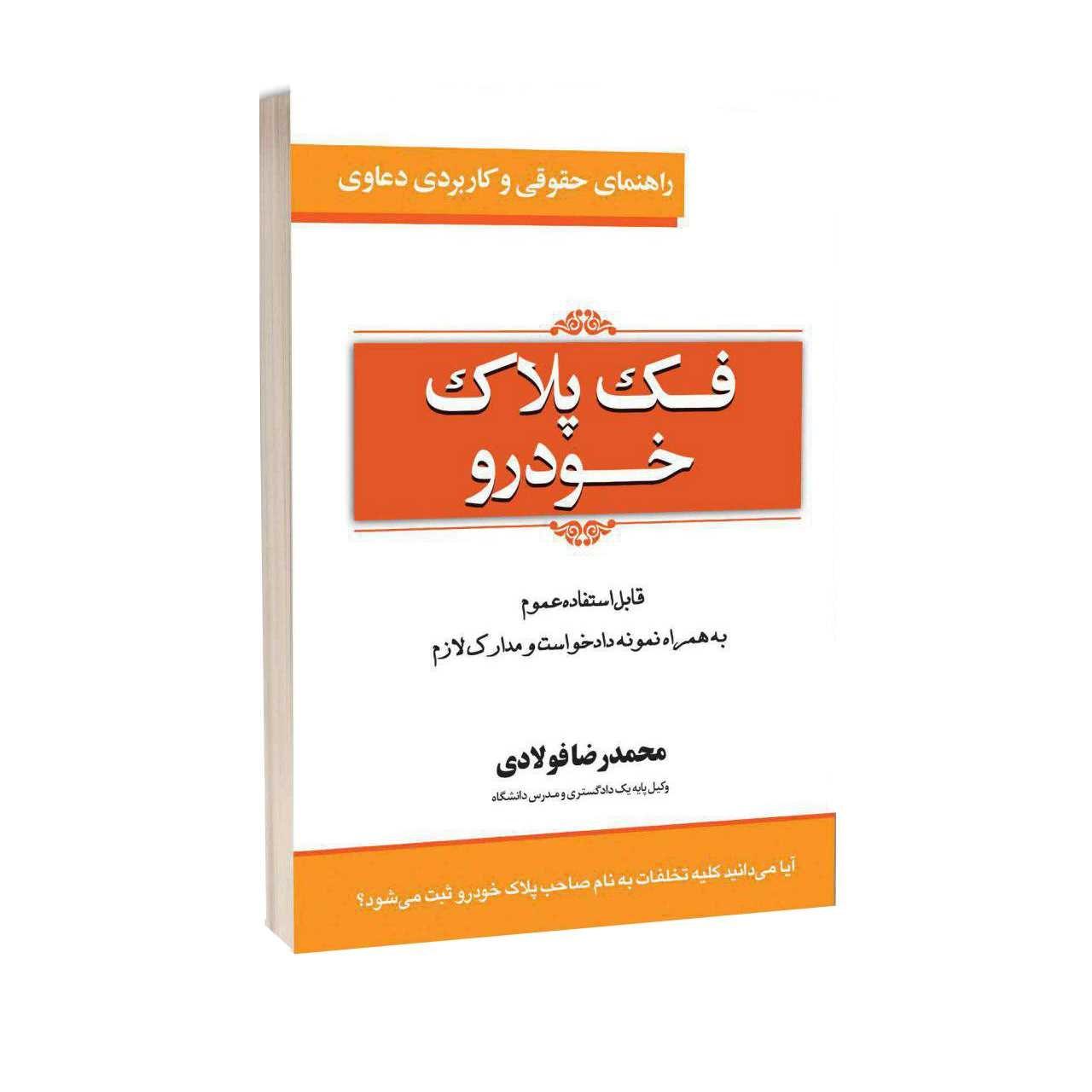 کتاب راهنمای حقوقی و کاربردی دعاوی فک پلاک خودرو اثر محمدرضا فولادی