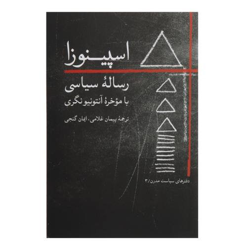 کتاب اسپینوزا رسالهسیاسی  اثر بندیکتوس دو اسپینوزا