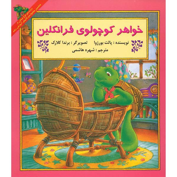 کتاب خواهر کوچولوی فرانکلین اثر پالت بورژوا