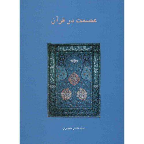 کتاب عصمت در قرآن نوشتهی سیدکمال حیدری