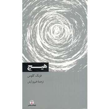 کتاب هیچ اثر فرنگ کلوس