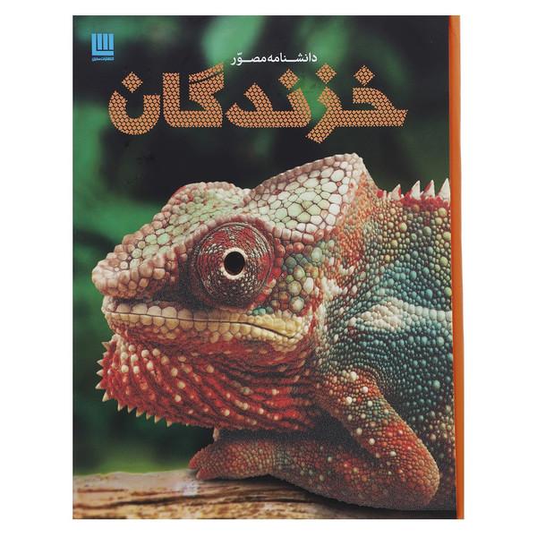 کتاب دانشنامه مصور خزندگان اثر کالین مک کارتی