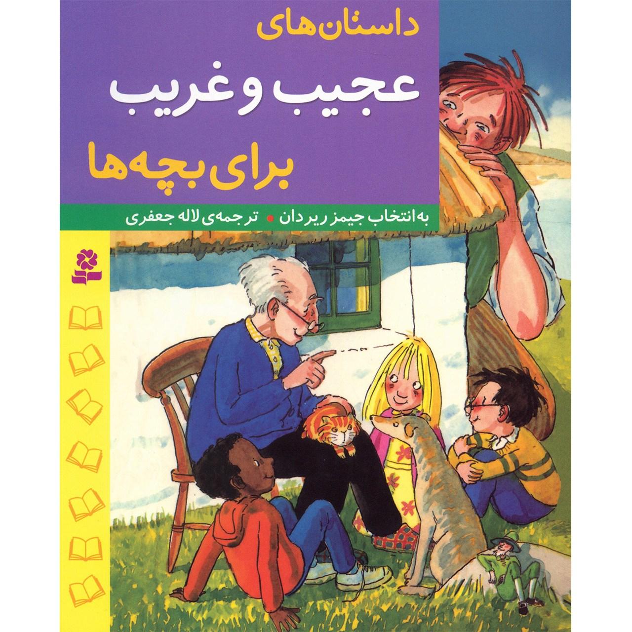 کتاب داستان های عجیب و غریب برای بچه ها اثر جیمز ریردان
