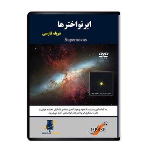 مستند ابرنواخترها اثر آوای کیهان از نشر دیجیتال هرسه