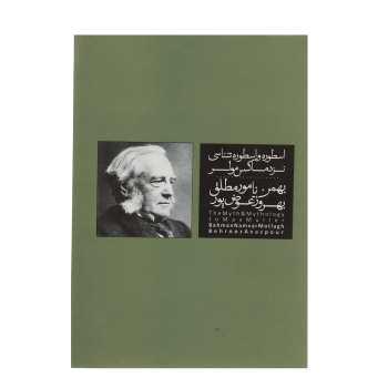 کتاب اسطوره و اسطوره شناسی نزد ماکس مولر اثر بهمن نامور مطلق
