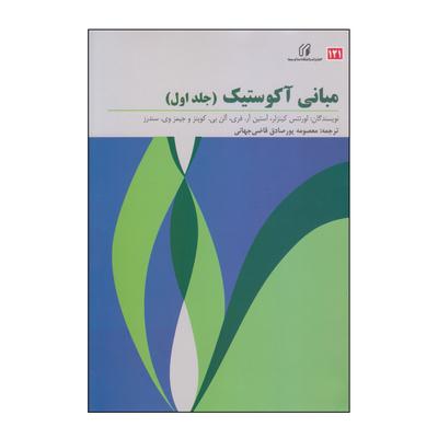 کتاب مبانی آکوستیک اثر جمعی از نویسندگان انتشارات دانشکده صدا و سیما 2 جلدی