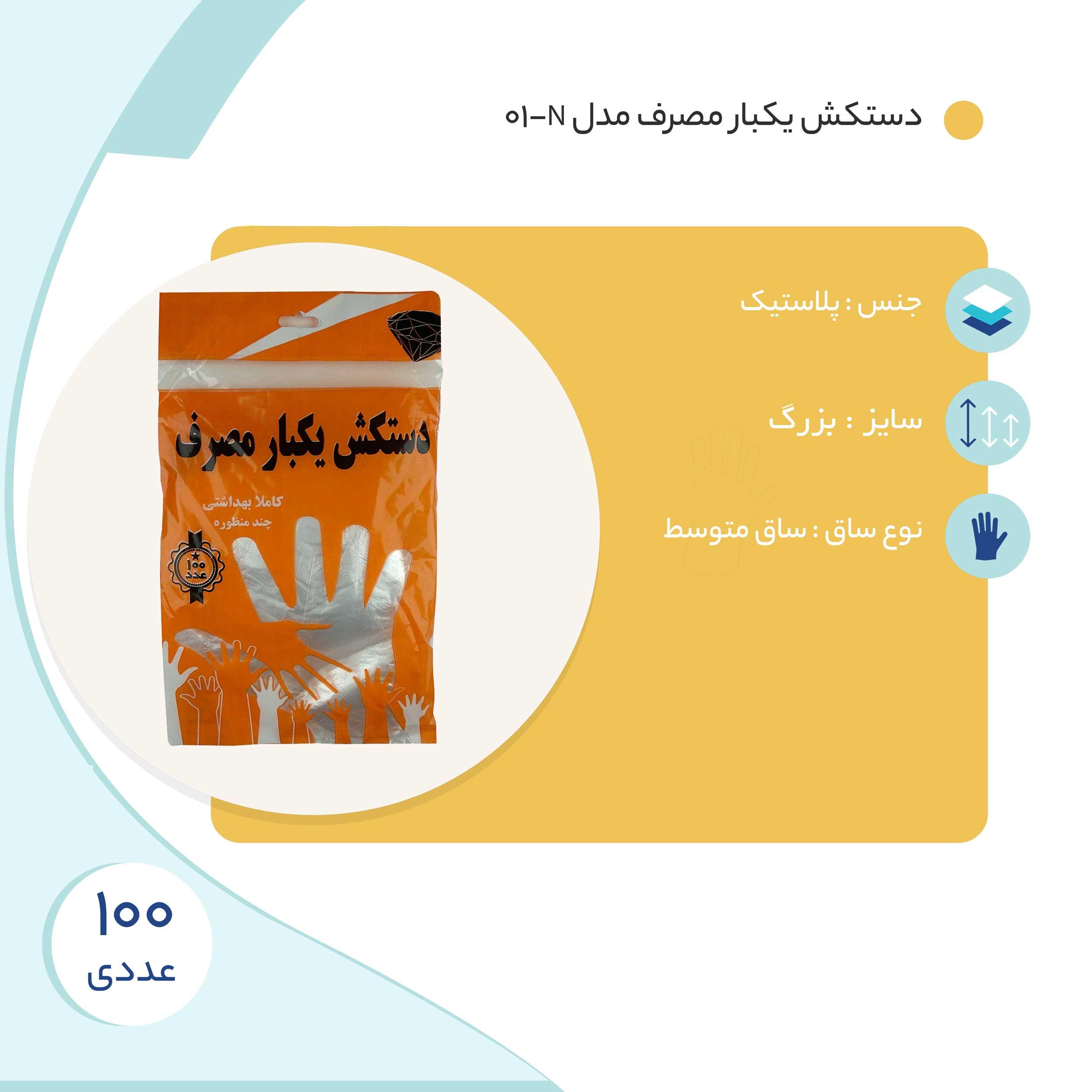 دستکش یکبار مصرف مدل N-01 بسته 100 عددی main 1 3