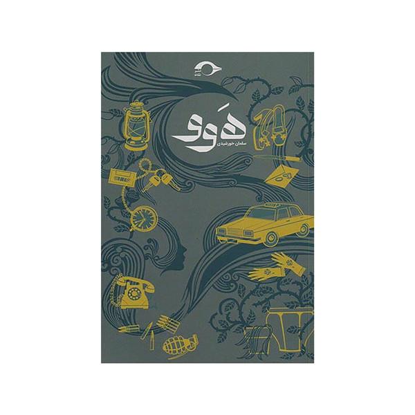 کتاب هوو اثر سلمان خورشيدي نشر نشانه