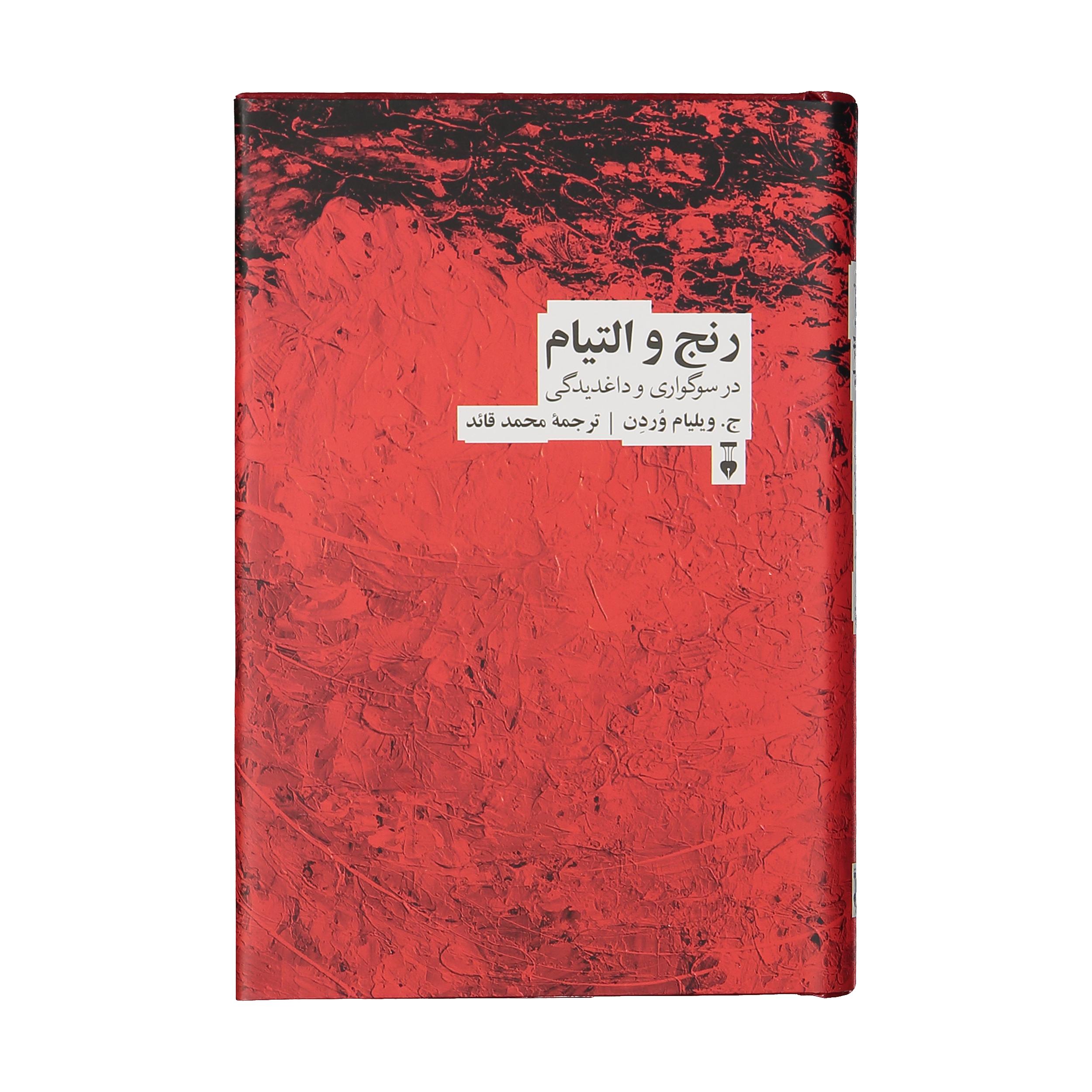 خرید                      كتاب رنج و التيام در سوگواري و داغديدگی اثر جيمز ويليام وردن نشر نو