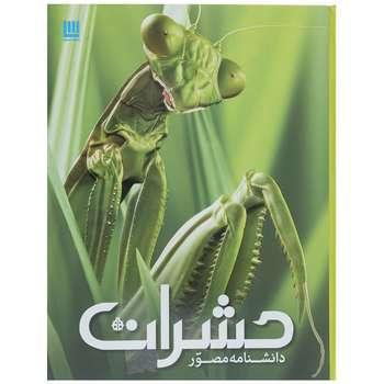 کتاب دانشنامه مصور حشرات اثر لارنس ماوند
