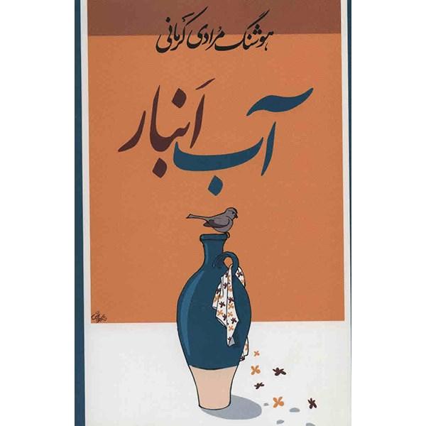 کتاب آب انبار اثر هوشنگ مرادی کرمانی