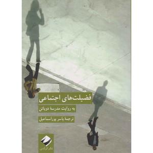 کتاب فضیلت های اجتماعی به روایت مدرسه دوباتن اثر آلن دوباتن نشر کرگدن