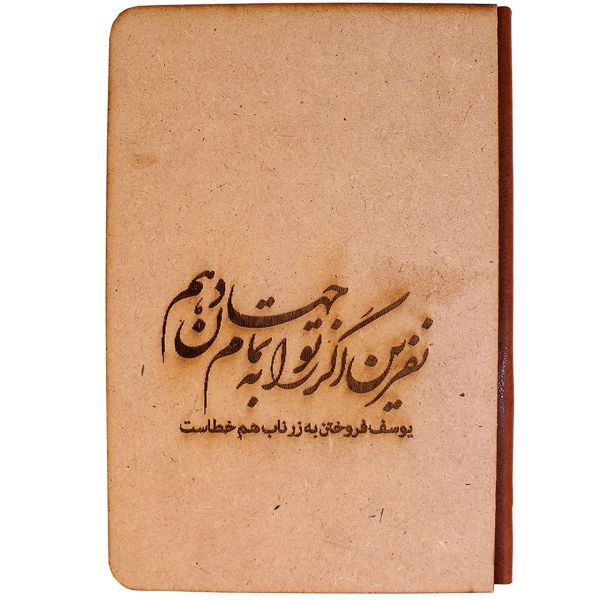 دفتر 100 برگ پرسام کد AM-21291 جلد چوبی