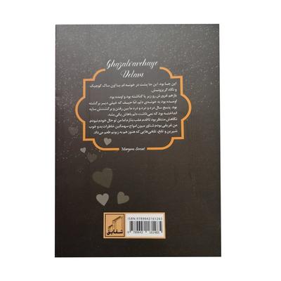 کتاب غزلواره های دلم اثر مریم ثروت انتشارات شقایق
