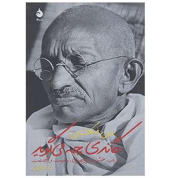 کتاب گاندی چه می گوید اثر نورمن فینکلشتاین