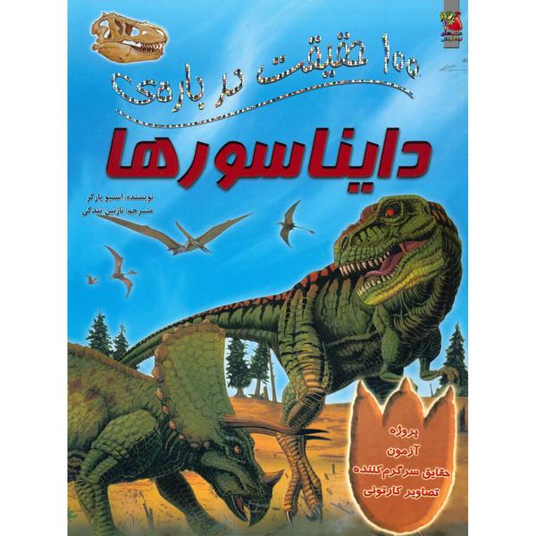کتاب 100 حقیقت درباره ی دایناسورها اثر استیو پارکر