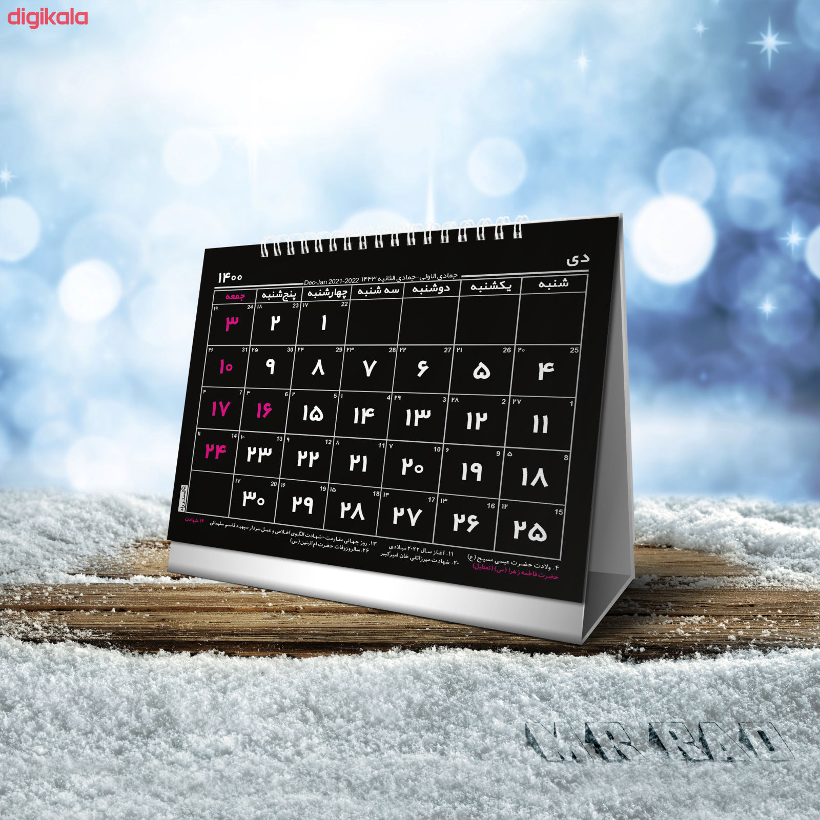 تقویم رومیزیسال 1400  مستر راد مدل endar 2021 کد s20 main 1 3