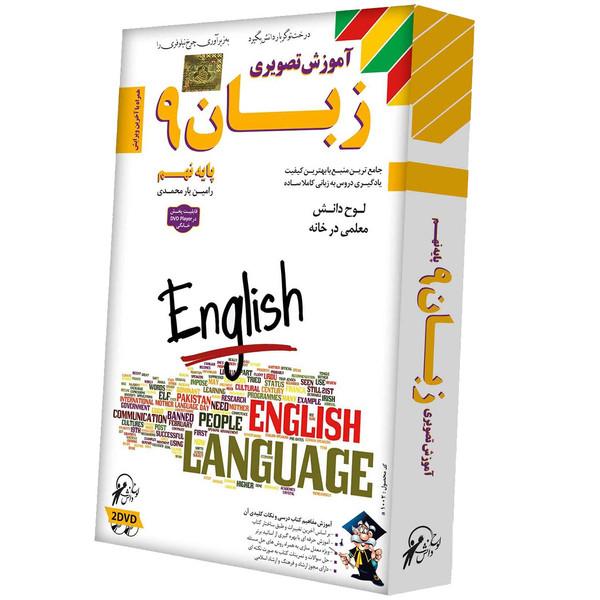 آموزش تصویری زبان انگلیسی 9 نشر لوح دانش
