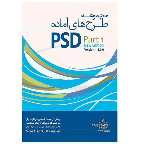 نرم افزار فایو استارز مجموعه طرح های آماده PSD 1