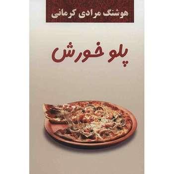 کتاب پلو خورش اثر هوشنگ مرادی کرمانی