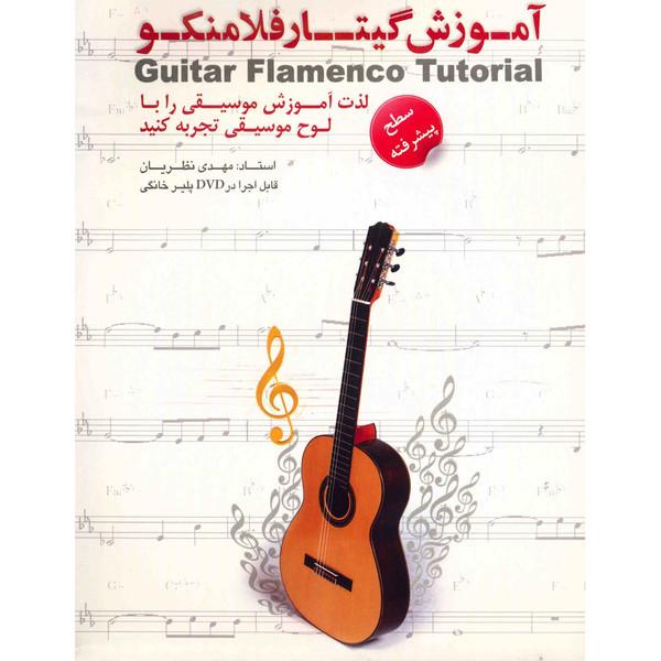آموزش گیتار فلامنکو سطح پیشرفته نشر دنیای نرم افزار سینا