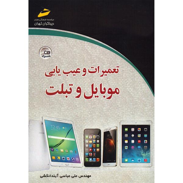 کتاب تعمیرات و عیب یابی موبایل و تبلت اثر علی عباسی آبندانکشی