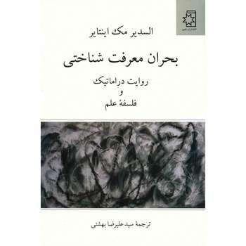 کتاب بحران معرفت شناختی اثر السدیر مک اینتایر
