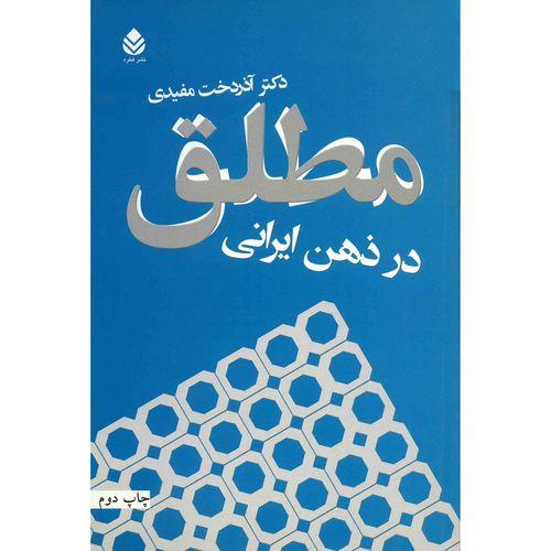 کتاب مطلق در ذهن ایرانی اثر آذردخت مفیدی