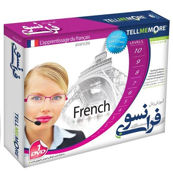 نرم افزار آموزش زبان فرانسه Tell Me More نشر دنیای نرم افزار سینا